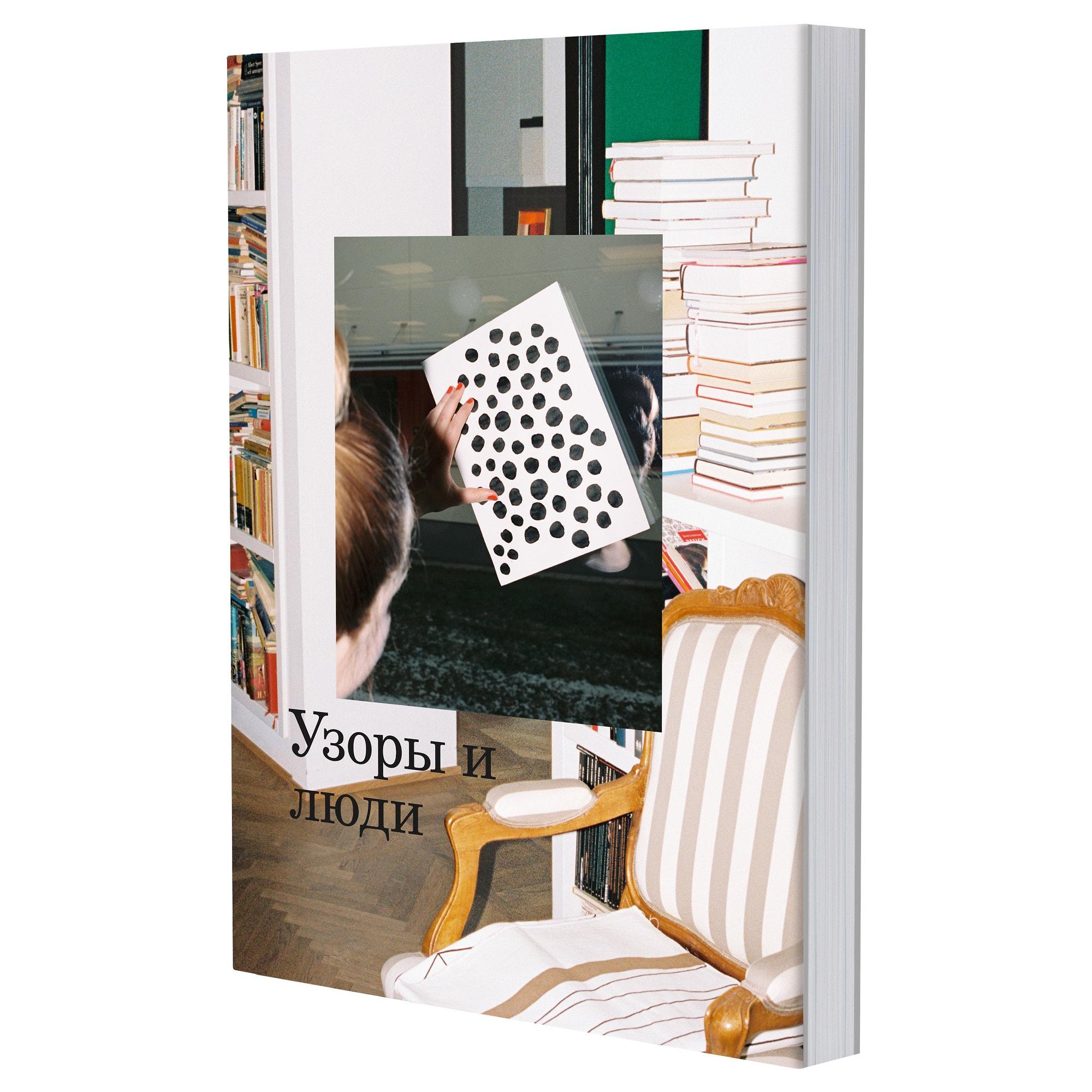купить книга авсиктлиг 10 Gruppen узоры и люди в Ikea минск