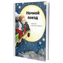 Книга ЛИЛЛАБУ артикуль № 103.456.19 в наличии. Online магазин IKEA Республика Беларусь. Недорогая доставка и установка.